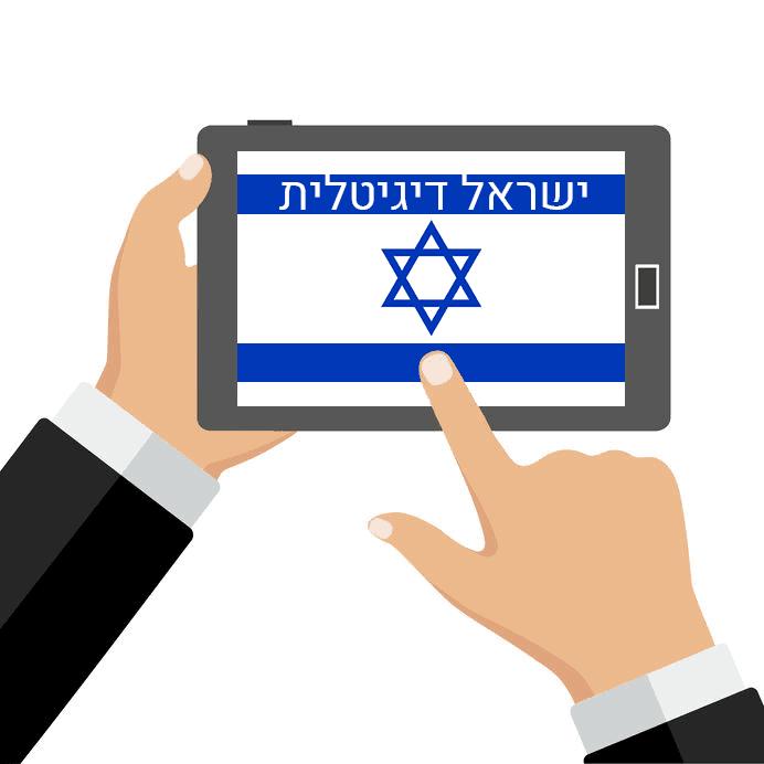 פרויקט ישראל דיגיטלית – תוכנית מינוף לעסקים קטנים