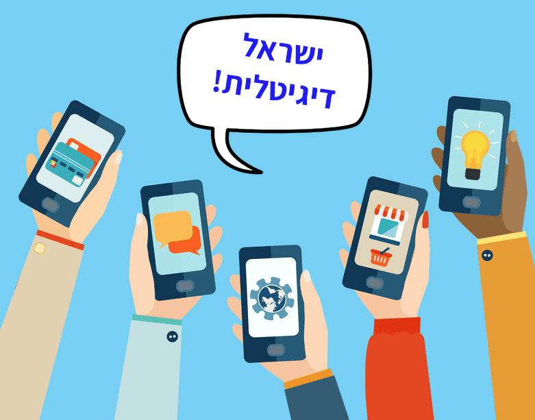 """עסקים גדלים תודות לתוכנית """"ישראל דיגיטלית"""""""